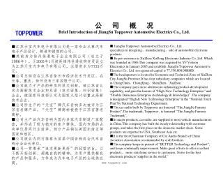 公   司   概   况 Brief Introduction of JiangSu Toppower Automotive Electrics Co., Ltd.