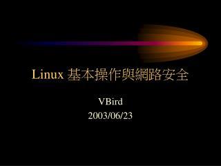 Linux  基本操作與網路安全