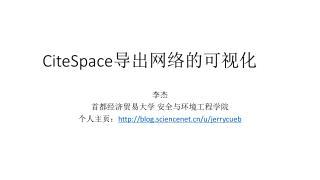CiteSpace 导出网络的可视化