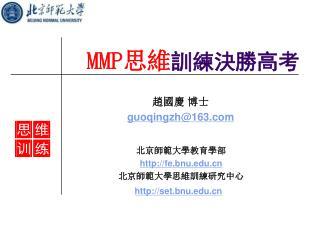 MMP 思維 訓練決勝高考
