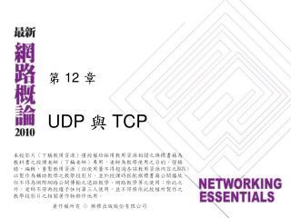 UDP  與  TCP
