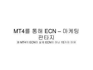 MT4 를 통해  ECN –  마케팅 판타지 왜  MT4 의  ECN 이 실제  ECN 이 아닌  15 가지 이유