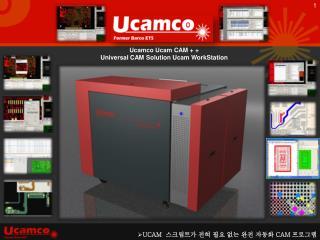UCAM   스크립트가 전혀 필요 없는 완전 자동화  CAM  프로그램