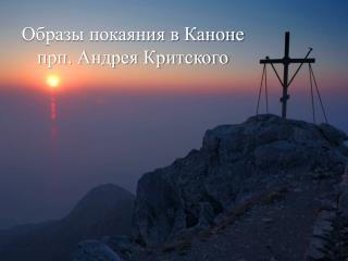 Образы покаяния в Каноне прп. Андрея Критского