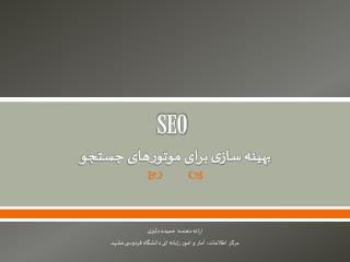 SEO  بهینه سازی برای موتورهای جستجو
