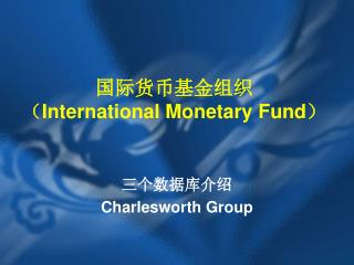 ???????? ? International Monetary Fund ?