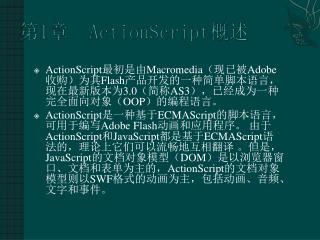 第 1 章   ActionScript 概述