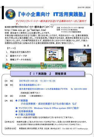 【 日  時 】 2007 年2月14日(水) 13:30~16:35 【 場  所 】 栃木県産業振興センター