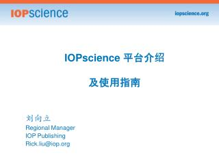 IOPscience  平台介绍 及使用指南