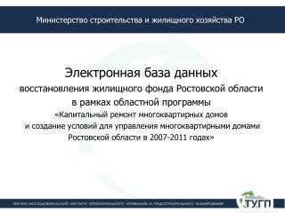 Министерство строительства и жилищного хозяйства РО
