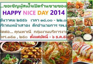 รพ.ยะลา...ขอเชิญผู้สนใจเปิดร้านขายของกินในงาน HAPPY  NICE DAY 2014