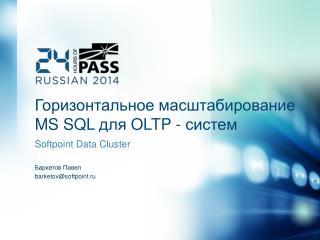 Горизонтальное масштабирование  MS SQL  для  OLTP -  систем