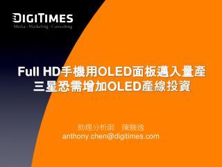 Full HD 手機用 OLED 面板邁入量產 三星恐需增加 OLED 產線投資