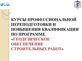 ПРОГРАММА КУРСОВ