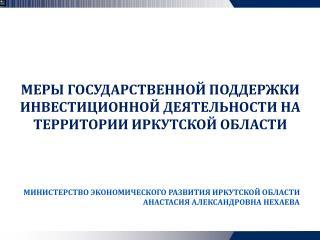 МЕРЫ ГОСУДАРСТВЕННОЙ ПОДДЕРЖКИ  ИНВЕСТИЦИОННОЙ ДЕЯТЕЛЬНОСТИ НА ТЕРРИТОРИИ Иркутской области