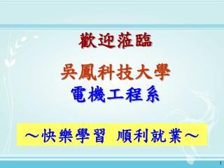歡迎蒞臨 吳鳳科技大學 電機工程系