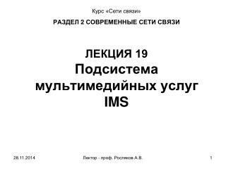 РАЗДЕЛ  2  СОВРЕМЕННЫЕ СЕТИ СВЯЗИ ЛЕКЦИЯ 19 Подсистема мультимедийных услуг IMS