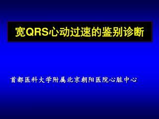 宽 QRS 心动过速的鉴别诊断