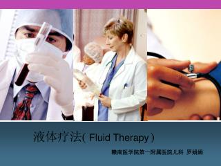 液体疗法 (  Fluid Therapy )