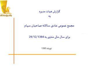 گزارش هيات مديره به مجمع عمومی عادی سالانه صاحبان سهام برای سال مالی منتهی به 29/12/1384