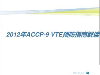 2012 年 ACCP-9 VTE 预防指南解读