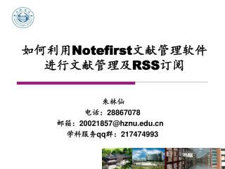 如何利用 Notefirst 文献管理软件进行文献管理及 RSS 订阅