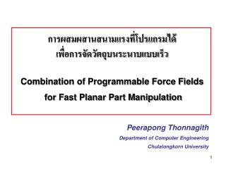 Peerapong Thonnagith Department of Computer Engineering Chulalongkorn University