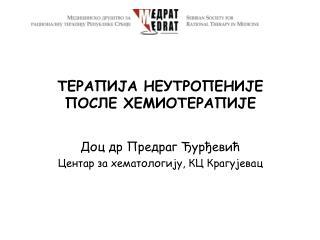 ТЕРАПИЈА НЕУТРОПЕНИЈЕ  ПОСЛЕ ХЕМИОТЕРАПИЈЕ