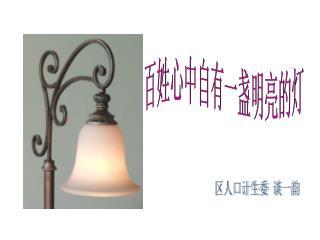 百姓心中自有一盏明亮的灯