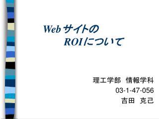 ???Web ???? ROI ????