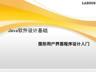 Java 软件设计基础