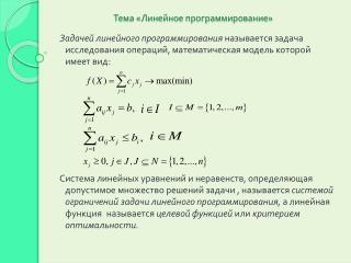 Тема «Линейное программирование»