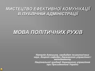 МИСТЕЦТВО ЕФЕКТИВНОЇ КОМУНІКАЦІЇ  В ПУБЛІЧНІЙ АДМІНІСТРАЦІЇ МОВА ПОЛІТИЧНИХ РУХІВ