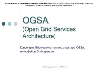OGSA  ( Open Grid Services Architecture )