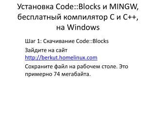 Установка  Code :: Blocks  и MINGW, бесплатный компилятор C и C++, на  Windows