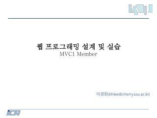 웹 프로그래밍 설계 및 실습 MVC1 Member