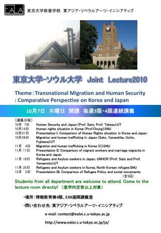 東京 大学 - ソウル 大学 Joint L ecture2010