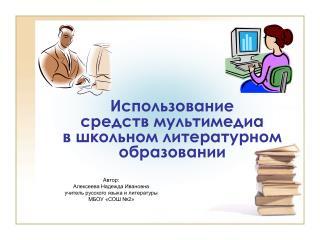 Использование  средств мультимедиа  в школьном литературном образовании