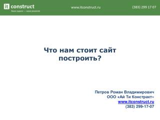 Что нам стоит сайт построить?