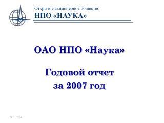 Открытое акционерное общество НПО «НАУКА»