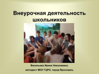 Внеурочная деятельность школьников