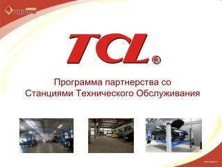 Программа партнерства со Станциями Технического Обслуживания