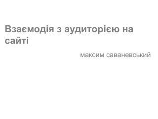 (c) Максим Саваневський maksym@watcher.ua