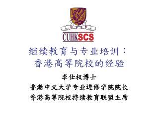 继续教育与专业培训: 香港高等院校的经验