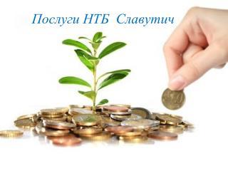 Послуги НТБ  Славутич