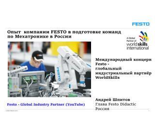 Опыт  компании  FESTO  в подготовке команд  по Мехатронике в России