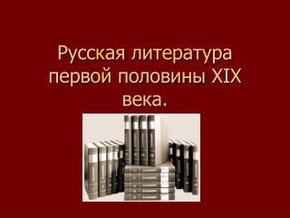 Русская литература первой половины  XIX  века.