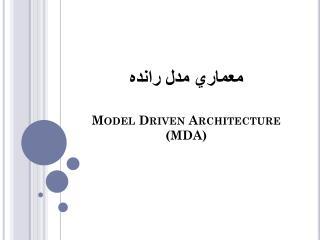 معماري مدل رانده Model Driven Architecture (MDA)
