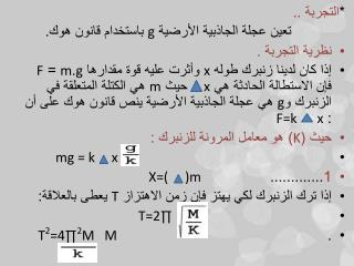 * التجربة ..               تعين عجلة الجاذبية الأرضية  g  باستخدام قانون  هوك . نظرية التجربة .