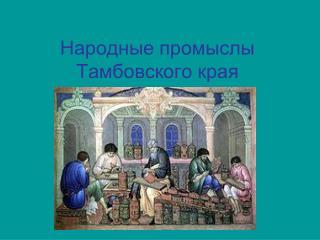 Народные промыслы Тамбовского края